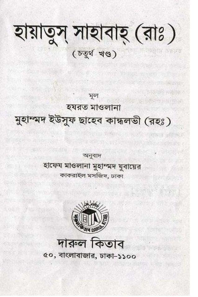 Hayatus(lives of)sahabah vol4-maulanayusufkandlovira (Australian Islamic Library)