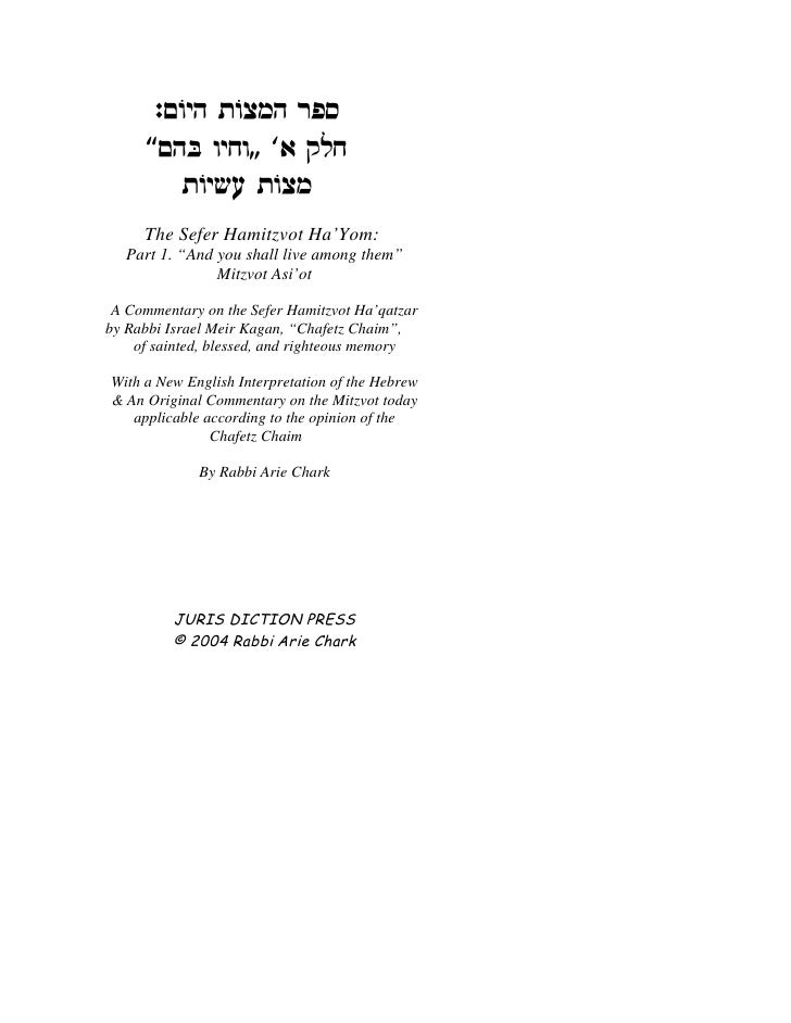 ":mFid zFvnd xtq        mdA eigeZ ` wlg          zFiyr zFvn      The Sefer Hamitzvot Ha'Yom:    Part 1. ""And you shall live..."