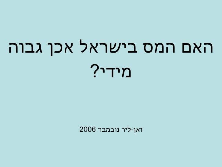 האם המס בישראל אכן גבוה מידי ? ואן - ליר נובמבר  2006