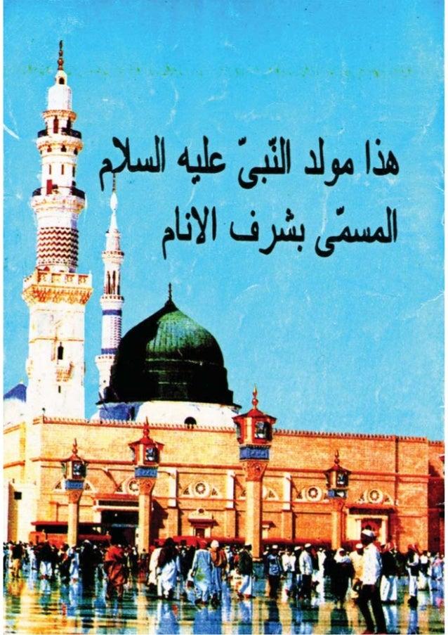 هذا مولد النبي عليه السلام   , Haza mowalid un nabi