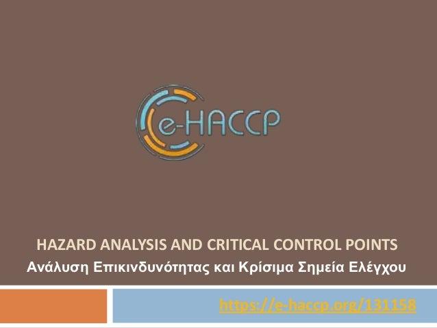 HAZARD ANALYSIS AND CRITICAL CONTROL POINTS Ανάλσζη Επικινδσνόηηηας και Κρίζιμα Σημεία Ελέγτοσ  https://e-haccp.org/131158