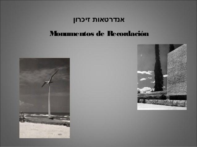 זיכרון אנדרטאות Monumentos de Recordación