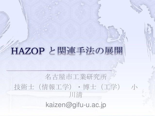 名古屋市工業研究所 技術士(情報工学)・博士(工学) 小 川清 kaizen@gifu-u.ac.jp