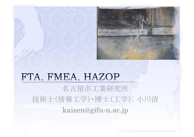 名古屋市工業研究所 技術士(情報工学)・博士(工学) 小川清 kaizen@gifu-u.ac.jp