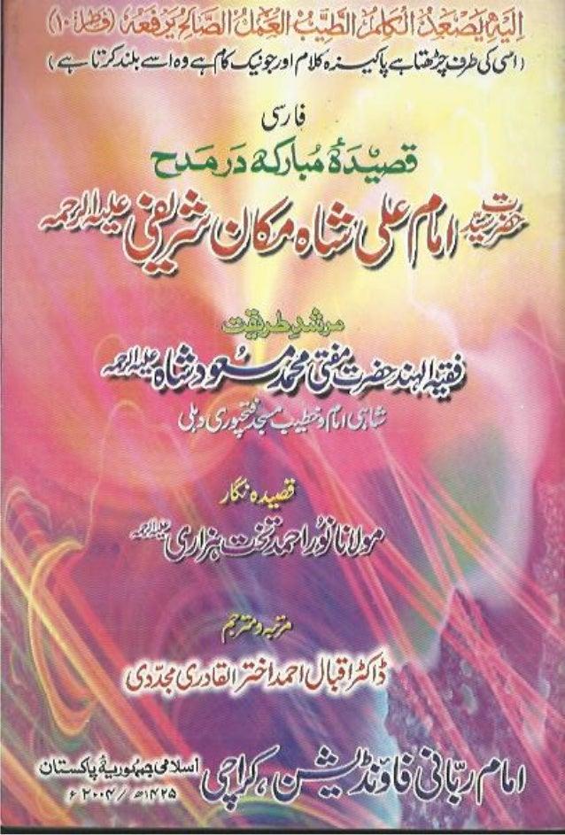 Hazrat imam ali shah makan shaeef   by maulan noor ahmad takht