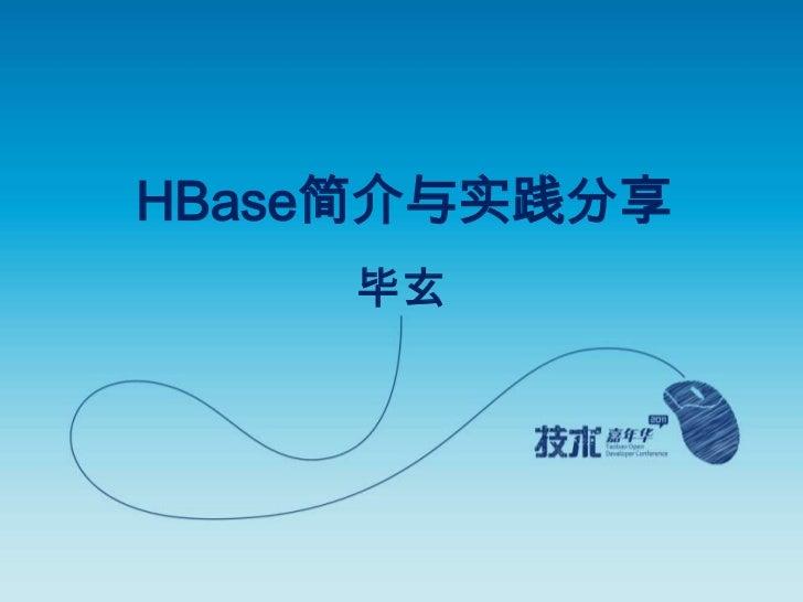HBase简介与实践分享<br />毕玄<br />