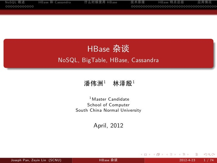 NoSQL 概述           HBase 和 Cassandra      什么时候使用 HBase         技术原理       HBase 特点总结       应用情况............               ...