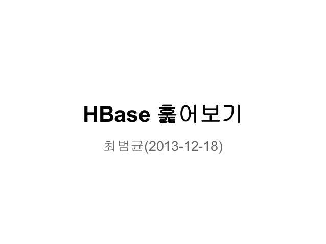 HBase 훑어보기 최범균(2013-12-18)