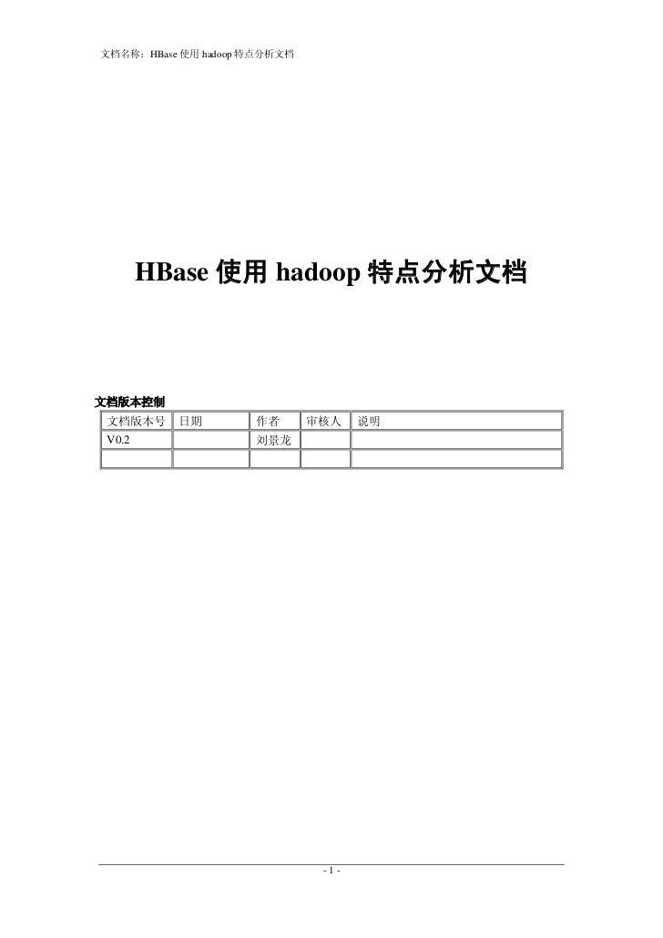 文档名称:HBase 使用 hadoop 特点分析文档        HBase 使用 hadoop 特点分析文档文档版本控制 文档版本号    日期         作者       审核人    说明 V0.2               ...