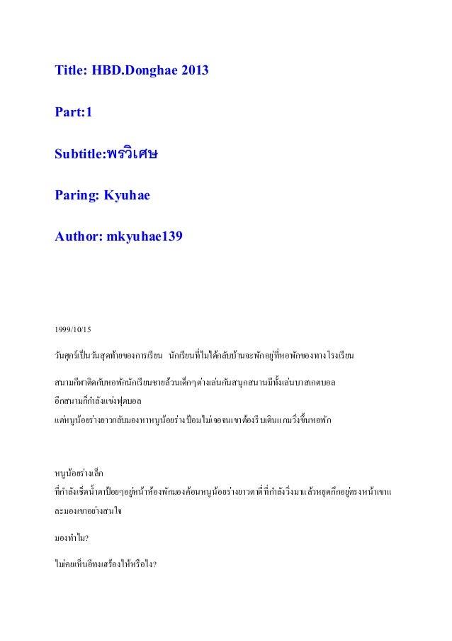 Title: HBD.Donghae 2013  Part:1  Subtitle:พรวิเศษ  Paring: Kyuhae  Author: mkyuhae139  1999/10/15  วนัศุกร์เป็นวนัสุดท้ายข...