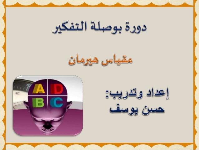 •بفاعلية؟ معه التعامل يمكن وكيف اإلنسان دماغ يعمل كيف •واملؤسسات ادرلألف هيرمان مقياس استعم...