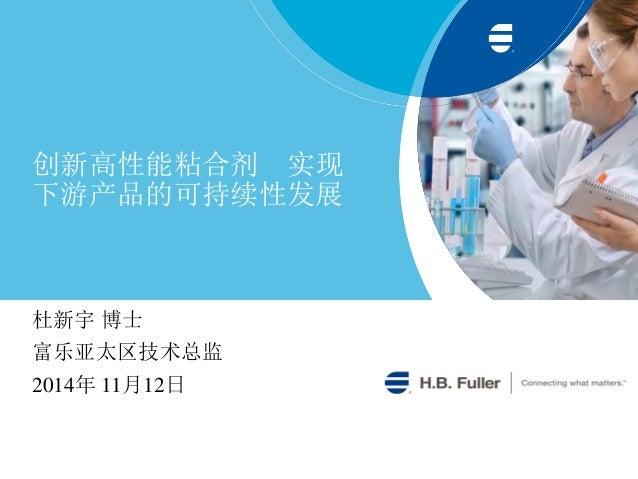 创新高性能粘合剂实现 下游产品的可持续性发展  杜新宇博士  富乐亚太区技术总监  2014年11月12日