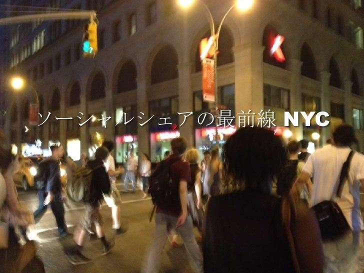 ソーシャルシェアの最前線 NYC