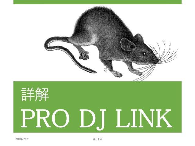 詳解 PRO DJ LINK2018/2/25 #hbkai