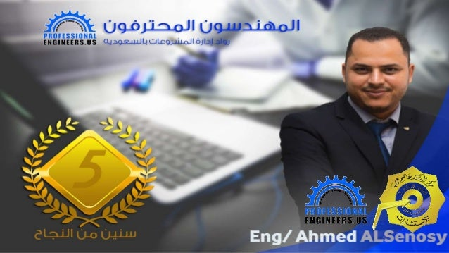 ABOUT ME.. Ahmed Alsenosy, MSc, PMP®, PMI- RMP® Ahmed holds a Bachelor of Civil Engineering. Member and Certified by the p...
