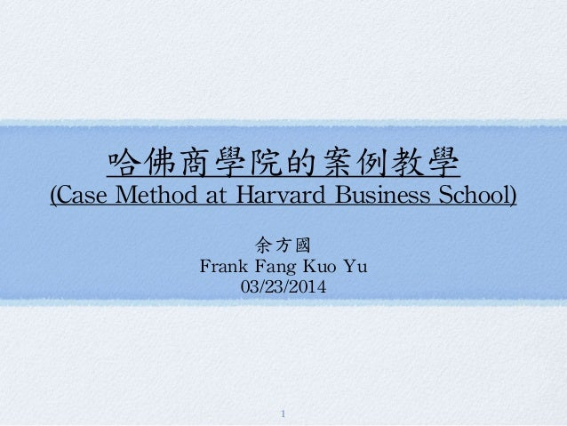 hbs case study method Find new ideas and classic advice on strategy, innovation and leadership, for global leaders from the world's best business and management experts.