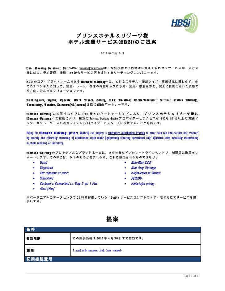 プリンスホテル&リゾーツ様                                  ホテル流通サービス(HBSi)のご提案                                                        ...
