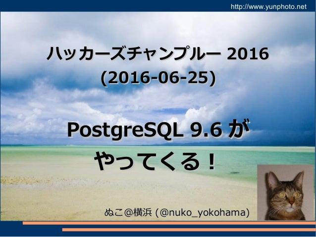 ハッカーズチャンプルーハッカーズチャンプルー 20162016 (2016-06-25)(2016-06-25) PostgreSQL 9.6PostgreSQL 9.6 がが やってくる!やってくる! ぬこ@横浜ぬこ@横浜 (@nuko_yo...