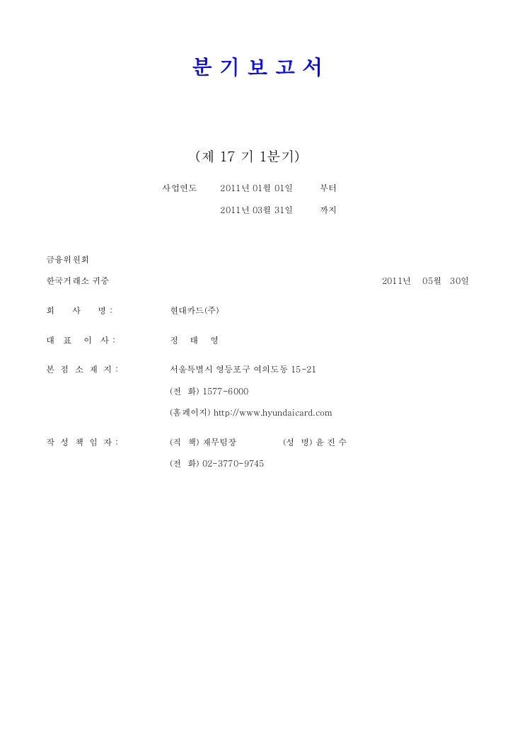 분기보고서                    (제 17 기 1분기)               사업연도        2011년 01월 01일     부터                           2011년 03월 3...