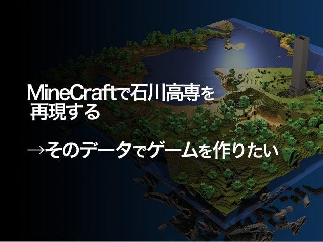 MineCraftで石川高専を  再現する  !→そのデータでゲームを作りたい
