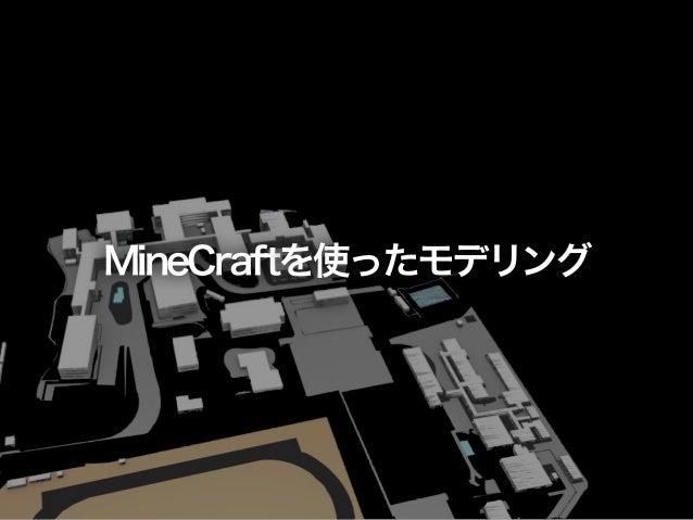 MineCraftを使ったモデリング