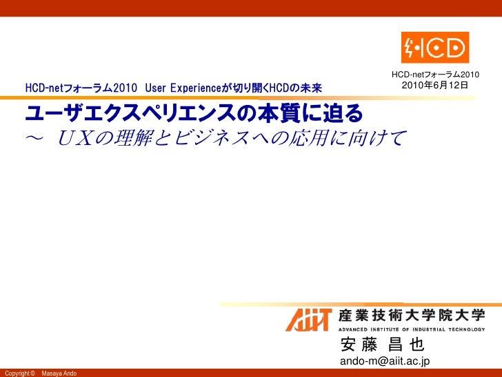 HCD-netフォーラム2010        HCD-netフォーラム2010 User Experienceが切り開くHCDの未来              2010年6月12日          ユーザエクスペリエンスの本質に迫る    ...