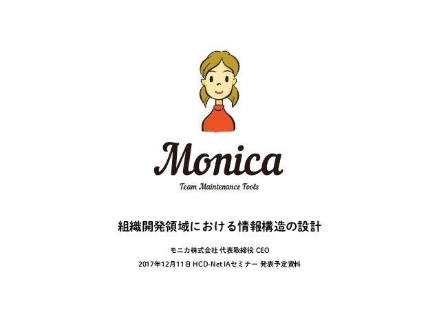 MonicaTeam Maintenance To s