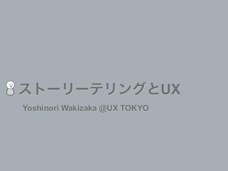 ストーリーテリングとUXYoshinori Wakizaka @UX TOKYO