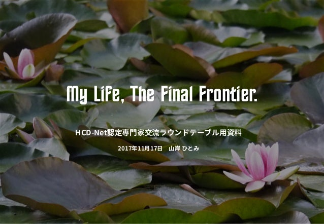 My Life, The Fin^l Frontier.
