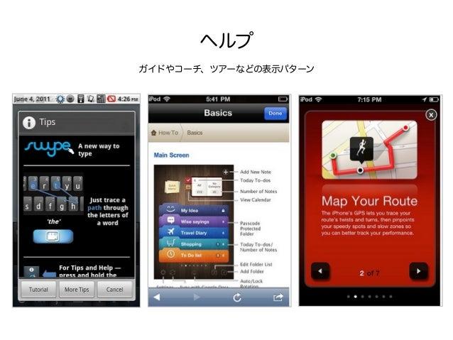 Pttrns - Mobile User Interface Patterns http://www.pttrns.com/