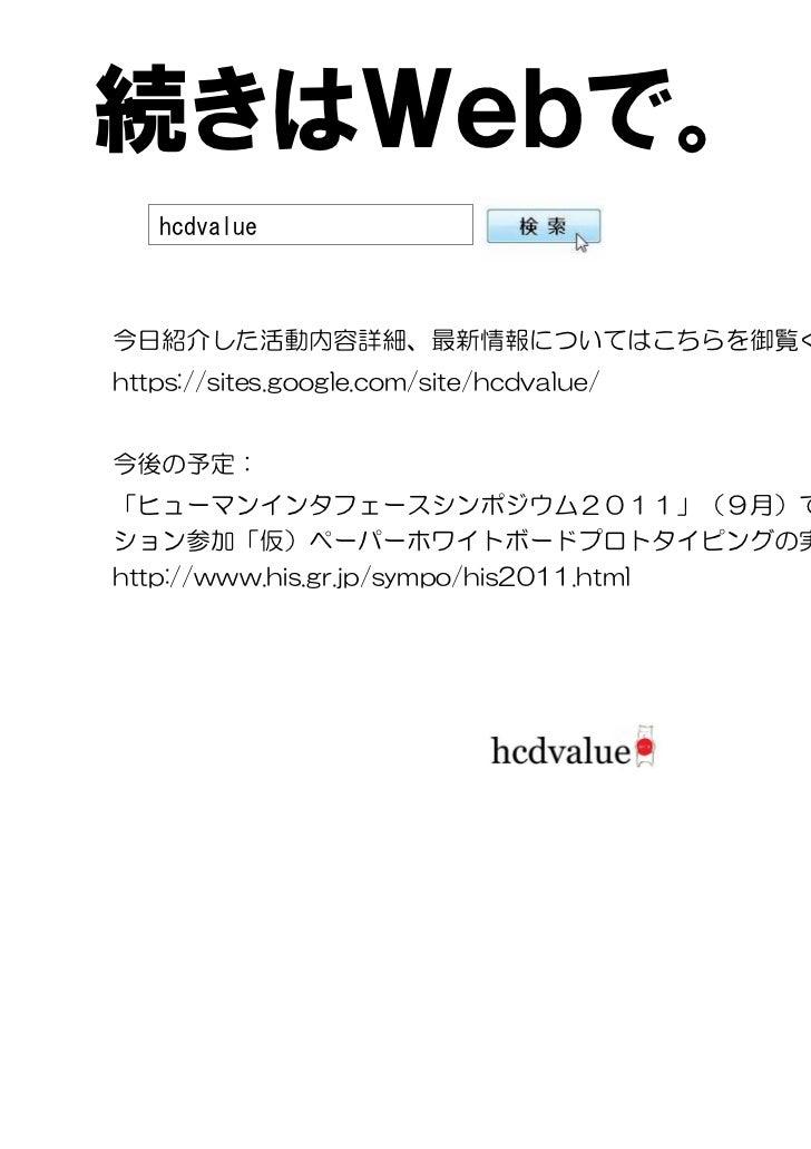 hcdvalue(20110604第4回webux研究会)