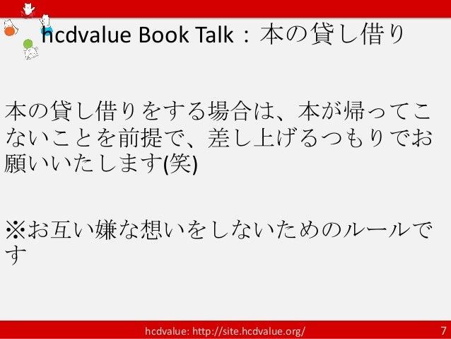 hcdvalue Book Talk:本の貸し借り本の貸し借りをする場合は、本が帰ってこないことを前提で、差し上げるつもりでお願いいたします(笑)※お互い嫌な想いをしないためのルールです        hcdvalue: http://site...
