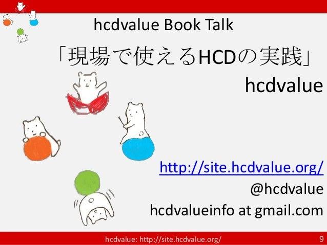 hcdvalue Book Talk「現場で使えるHCDの実践」          hcdvalue                  http://site.hcdvalue.org/                             ...
