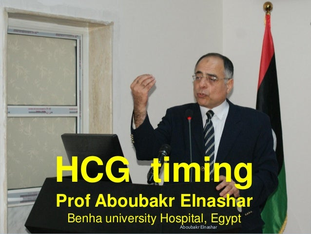 HCG timing Prof Aboubakr Elnashar Benha university Hospital, EgyptAboubakr Elnashar