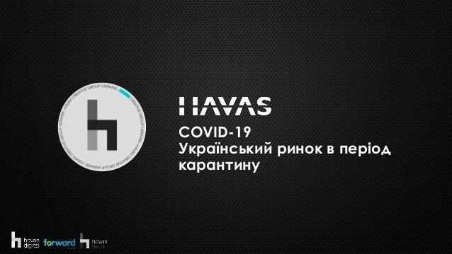 COVID-19 Український ринок в період карантину