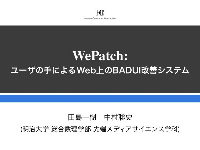 WePatch: