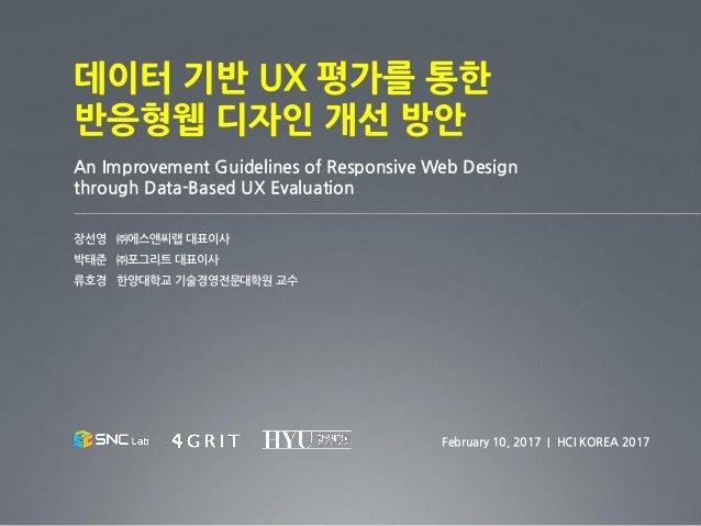 데이터 기반 UX 평가를 통한 반응형웹 디자인 개선 방안 An Improvement Guidelines of Responsive Web Design through Data-Based UX Evaluation 장선영 ㈜에...