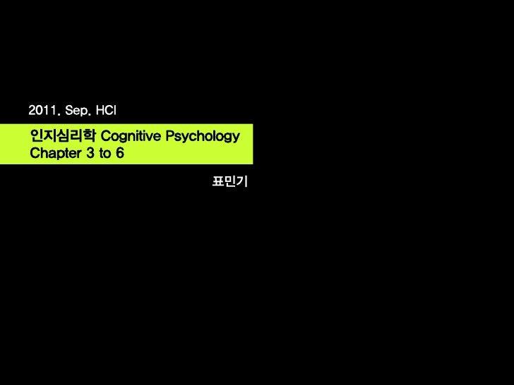 [Hci] cognitive psychology 0919 mingipyo