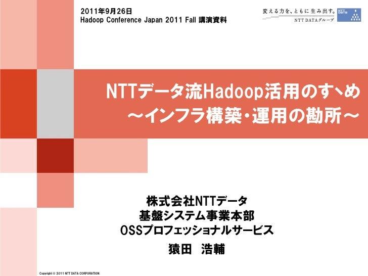 2011年9月26日                         Hadoop Conference Japan 2011 Fall 講演資料                                        NTTデータ流Ha...