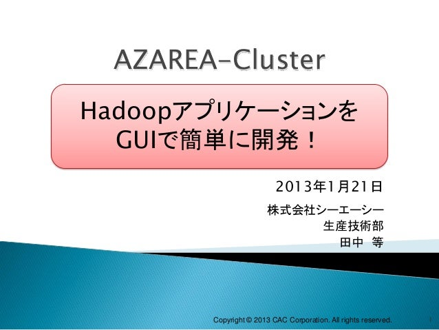 AZAREA-ClusterHadoopアプリケーションを  GUIで簡単に開発!                         2013年1月21日                       株式会社シーエーシー             ...