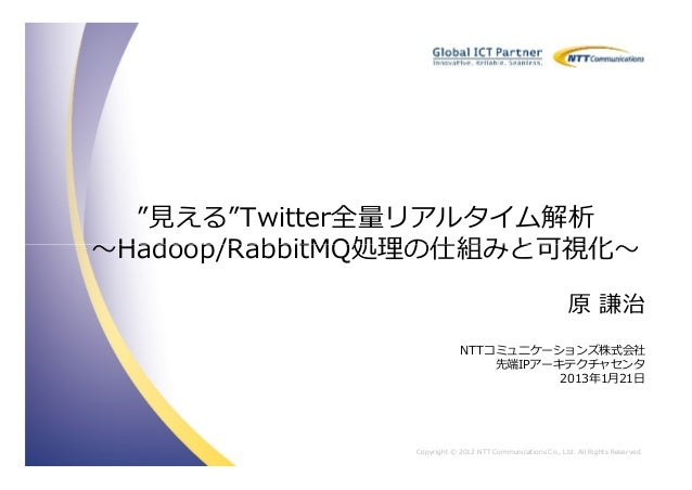 """""""⾒える""""Twitter全量リアルタイム解析〜Hadoop/RabbitMQ処理の仕組みと可視化〜                                                           原 謙治          ..."""