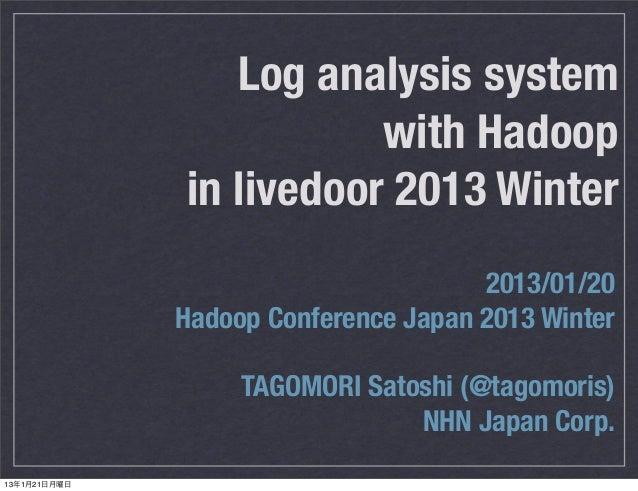 Log analysis system                         with Hadoop              in livedoor 2013 Winter                              ...