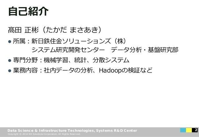 Mahoutによるアルツハイマー診断支援へ向けた取り組み (Hadoop Confernce Japan 2014) Slide 2