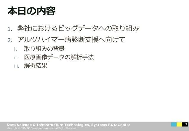 Mahoutによるアルツハイマー診断支援へ向けた取り組み (Hadoop Confernce Japan 2014) Slide 3