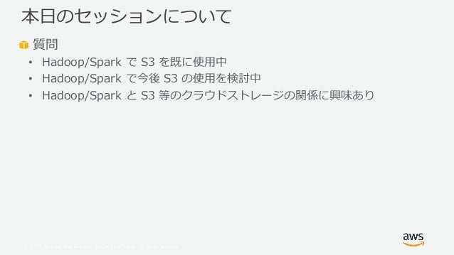 Hadoop/Spark で Amazon S3 を徹底的に使いこなすワザ (Hadoop / Spark Conference Japan 2019) Slide 3