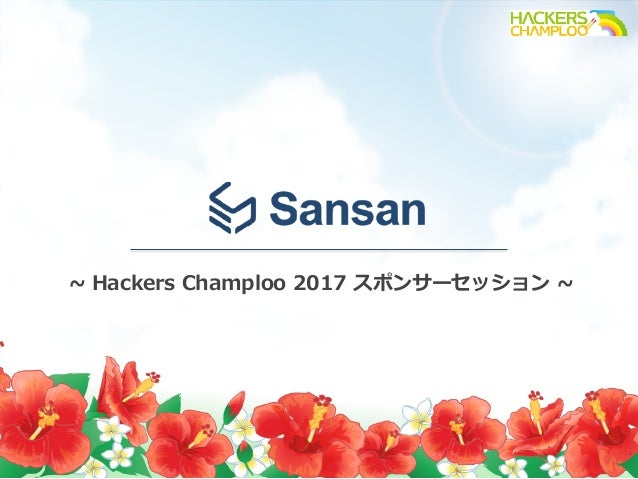 1 ~ Hackers Champloo 2017 スポンサーセッション ~