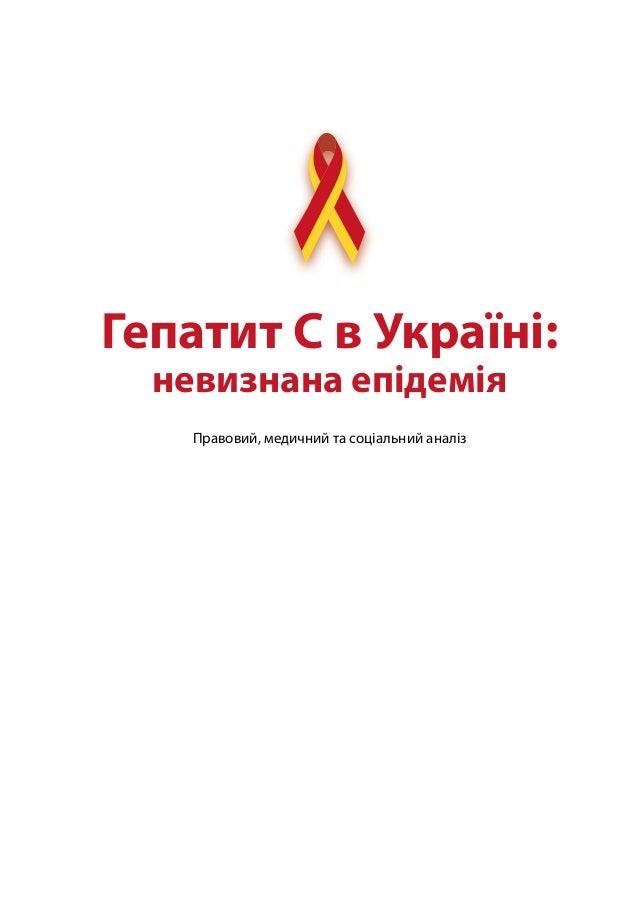 Гепатит С в Україні:  невизнана епідемія  Правовий, медичний та соціальний аналіз