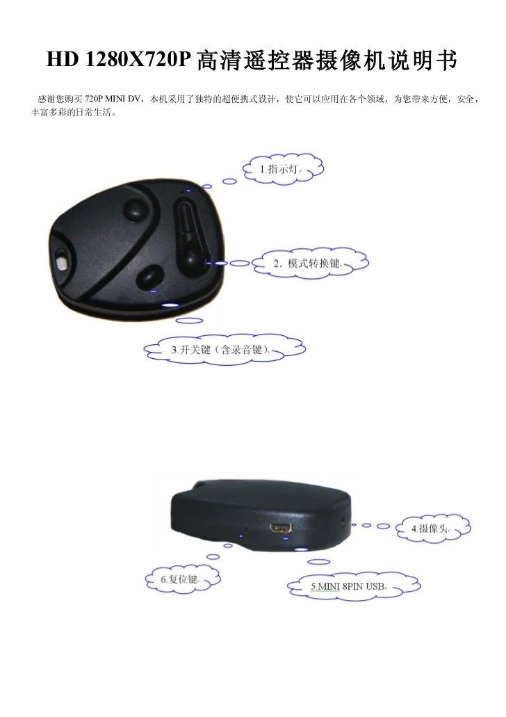 HD 1280X720P 高清遥控器摄像机说明书 感谢您购买 720P MINI DV,本机采用了独特的超便携式设计,使它可以应用在各个领域,为您带来方便,安全,丰富多彩的日常生活。