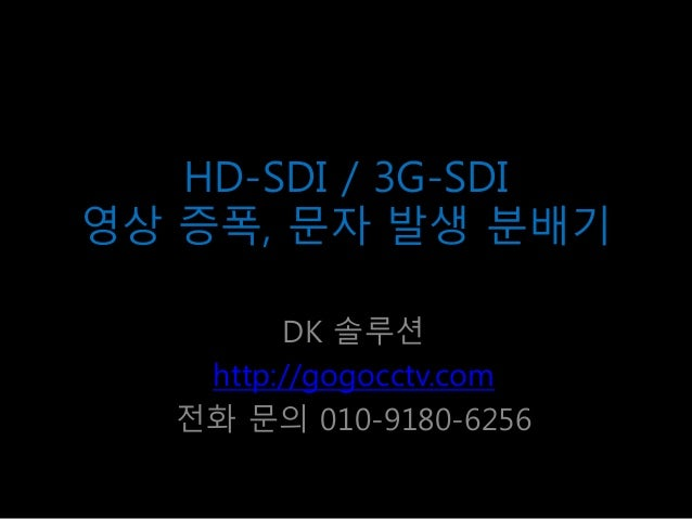 HD-SDI / 3G-SDI 영상 증폭, 문자 발생 분배기 DK 솔루션 http://gogocctv.com 전화 문의 010-9180-6256