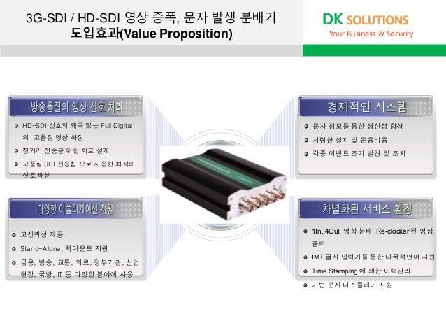 HD-SDI 신호의 왜곡 없는 Full Digital 의 고품질 영상 화질 장거리 전송을 위한 회로 설계 고품질 SDI 전용칩 으로 사용한 최적의 신호 배분 문자 정보를 통한 생산성 향상 저렴한 설치 및 운용비용 각종 ...